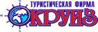 """Тур-фирма """"Круиз"""""""
